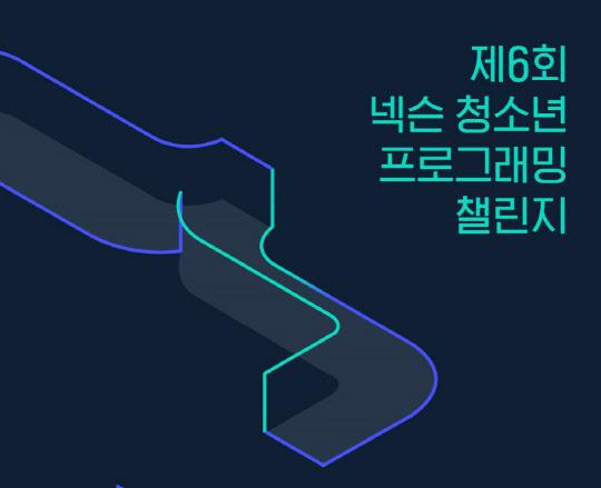넥슨, 제6회 `청소년 프로그래밍 챌린지` 실시…내달 23일부터 접수